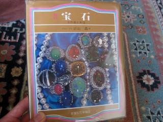 宝石を勉強するならば近山晶先生の本