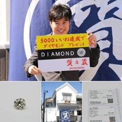 熊本の質屋ダイヤモンドプレゼント企画