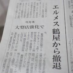 エルメスが熊本鶴屋デパートから撤退