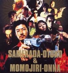 鮫肌男と桃尻女の映画