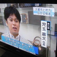 熊本の質屋NHKから取材