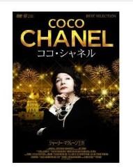 ココ・シャネルの映画