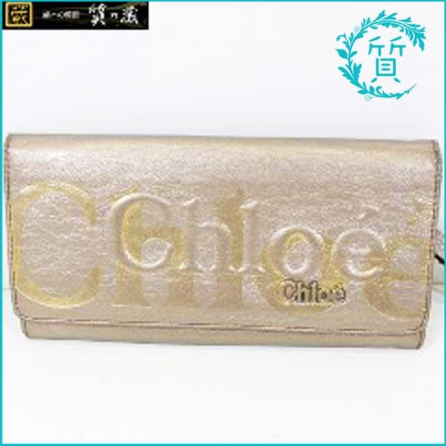 クロエChloeのレザー長財布!ゴールド買取価格