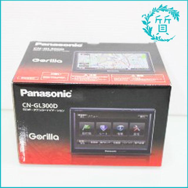 パナソニックのカーナビGorillaゴリラ!CN-GL300D!買取価格