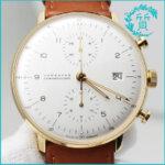 ユンハンス(JUNGHANS)の時計 マックスビル クロノスコープ買取価格