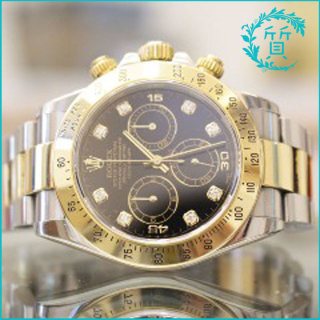 ロレックスの時計デイトナ116523G!ダイヤ入買取価格