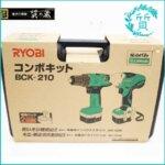 リョービRYOBIのコンボキット・BCK-210ドライバ買取価格
