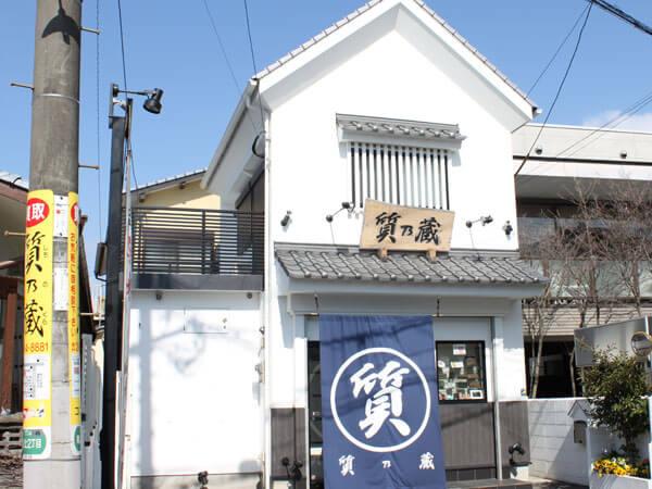 熊本市の金プラチナ・貴金属高価買取の質屋 質乃蔵